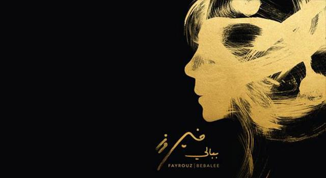 صورة غلاف ألبوم فيروز.. ببالي