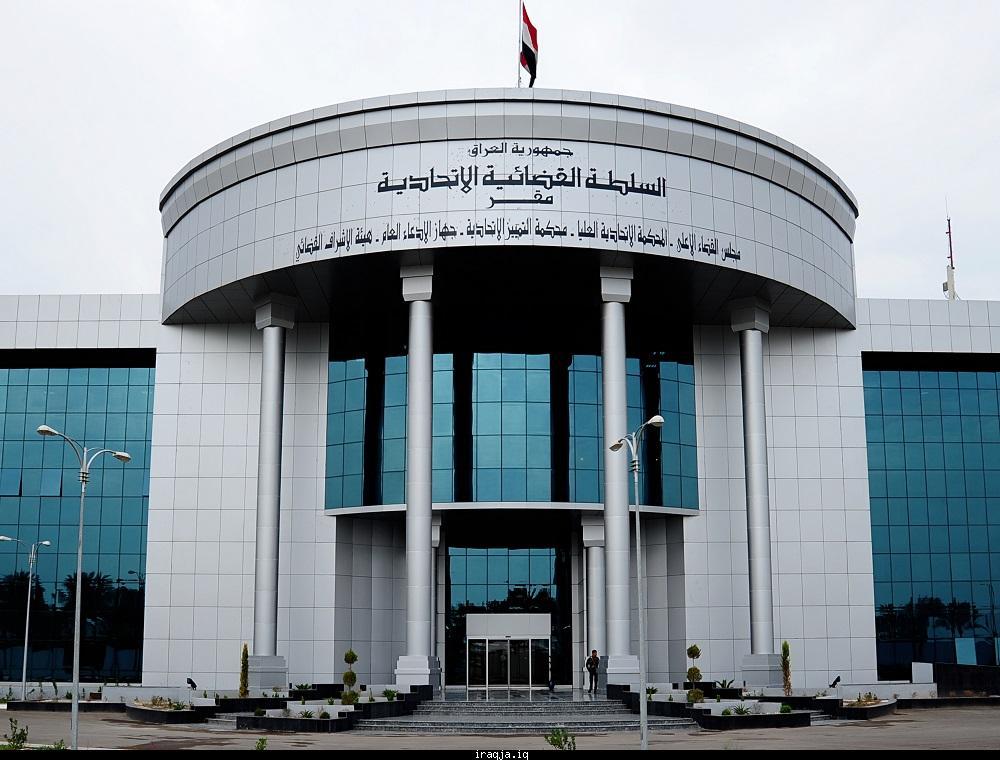 المحكمة الاتحادية العراقية