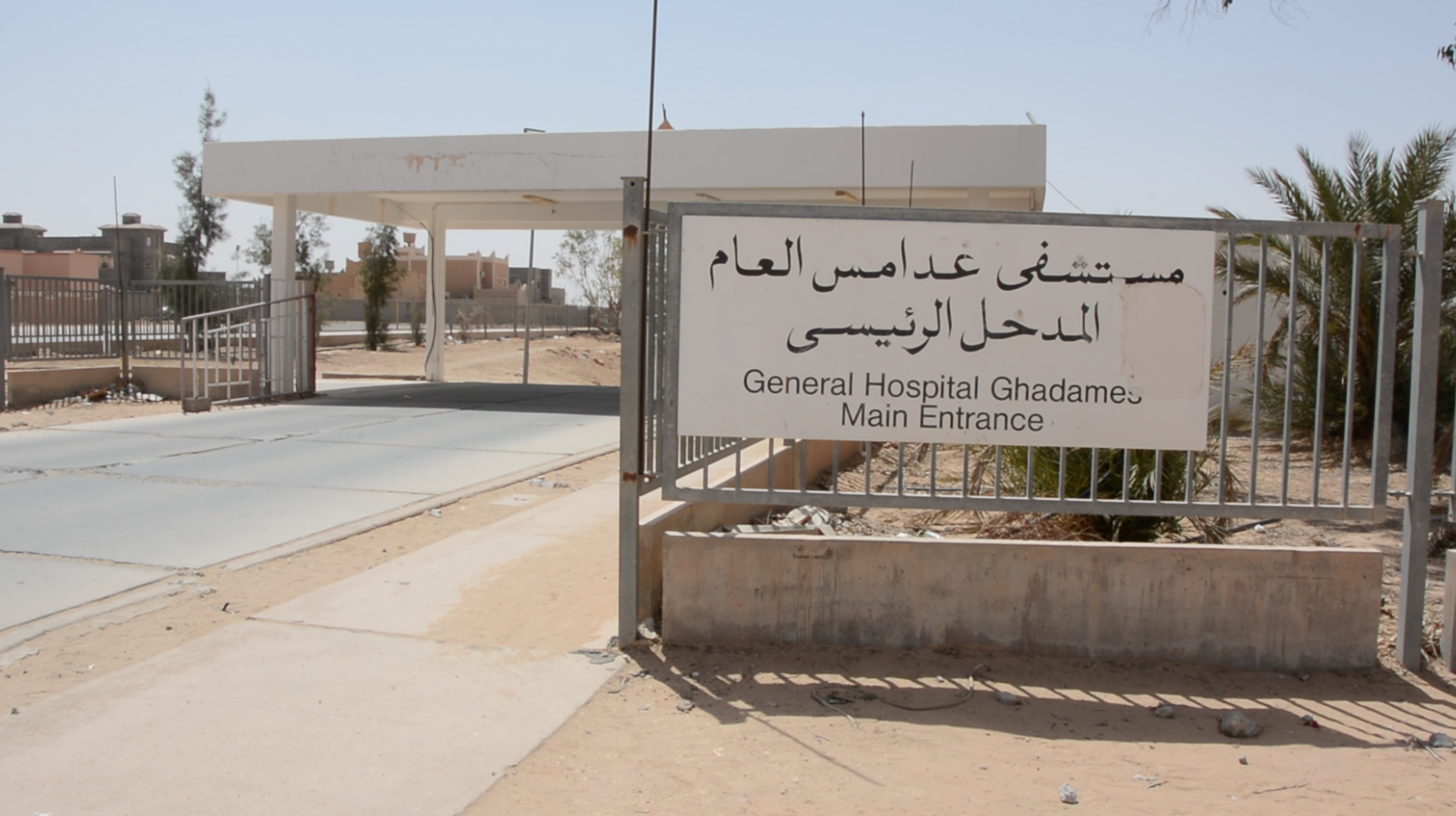 مستشفى غدامس