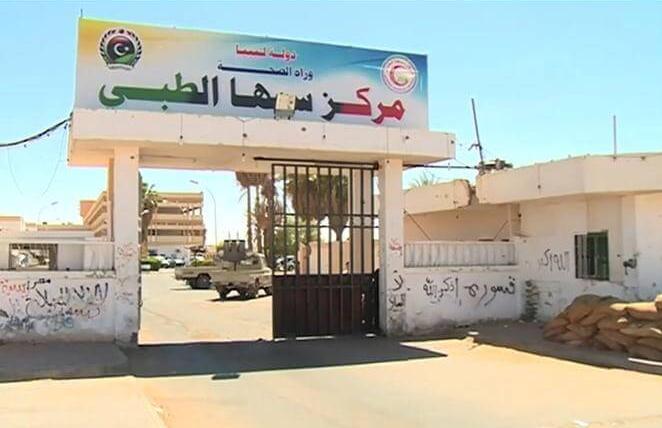 Photo of مركز سبها الطبي يعلن حالة الطوارئ القصوى