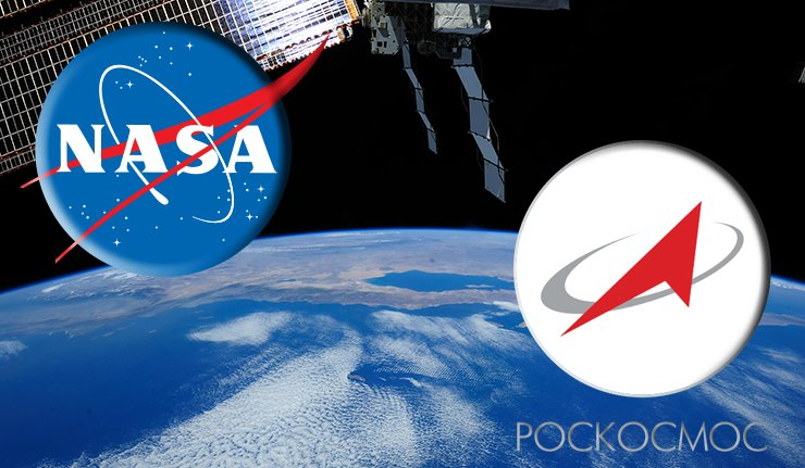 روسكوسموس و ناسا