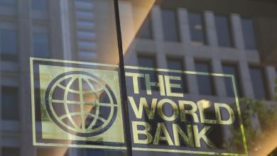 صورة البنك الدولي يُسلط الضوء على نقاط ضعف القطاع المالي والمصرفي في ليبيا