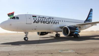 شركة الخطوط الجوية الأفريقية