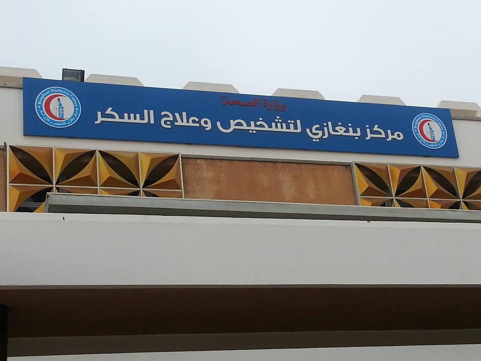 """Photo of العمل مستمر في """"قسم المختبرات"""" في """"بنغازي للسّكري"""""""