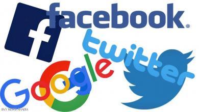 فيسبوك وتويتر وجوجل