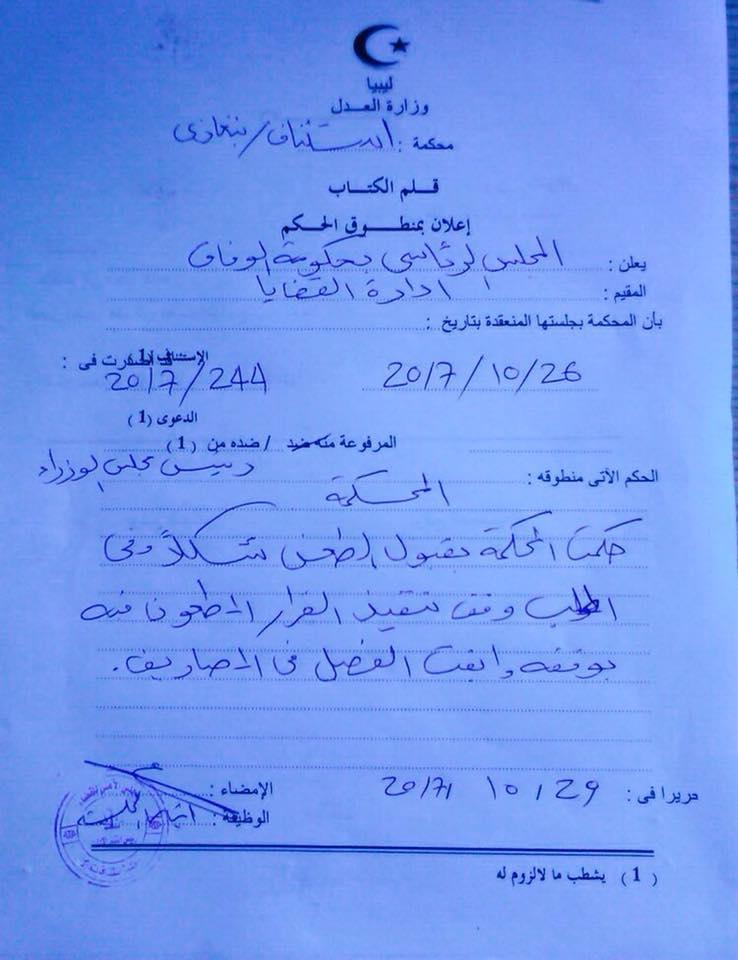 """حكم من """"استئناف بنغازي"""""""