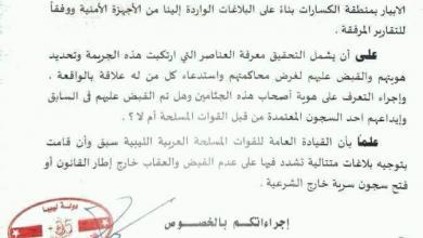 Photo of القائد العام للجيش الوطني يكلف المدعي العام العسكري بالتحقيق بشكل عاجل في واقعة العثور على 36 جثة جنوب الابيار.