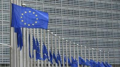 المفوضية الأوروبية