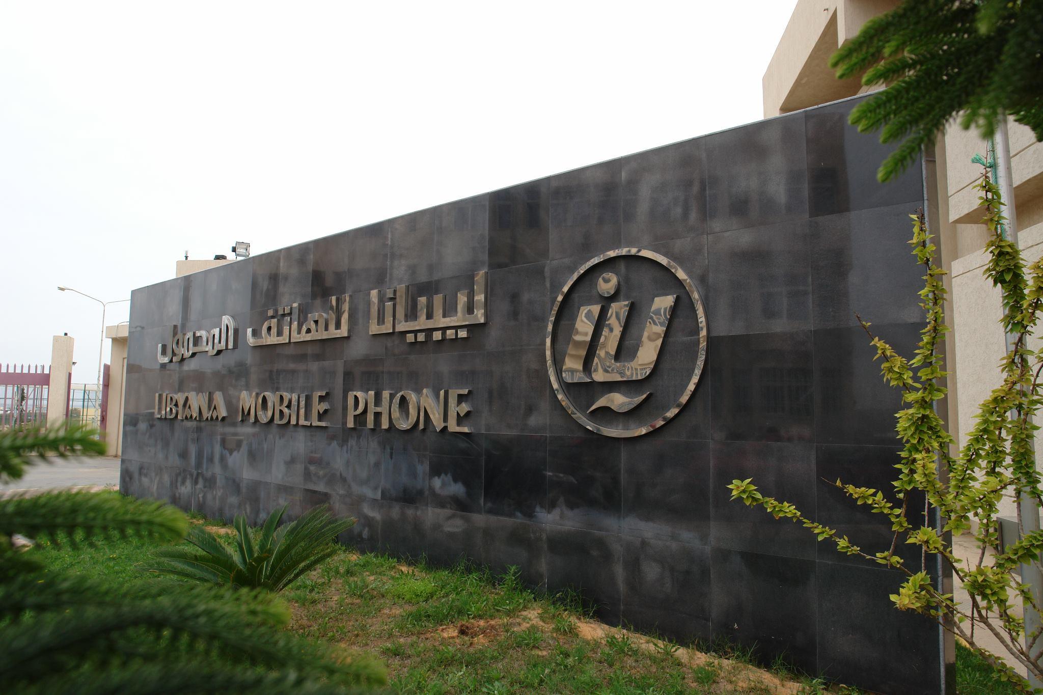 شركة ليبيانا
