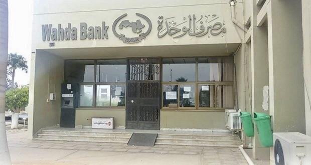 Photo of مصرف الوحدة يعلن خطته لتوزيع السيولة النقدية