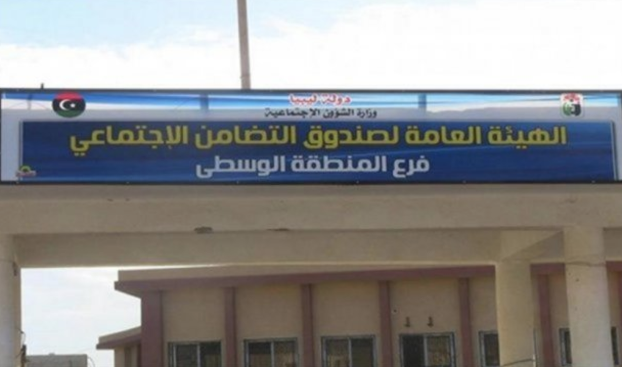 صندوق الضمان الاجتماعي في المنطقة الوسطى