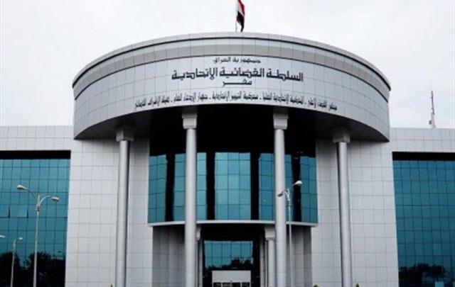 المحكمة الاتحادية بالعراق