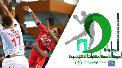 Photo of بطولة العرب لكرة اليد للناشئين تنطلق الجمعة بالسعودية