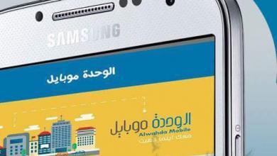 """Photo of تطبيق """"الوحدة موبايل"""".. وخدمة جديدة لزبائن المصرف"""