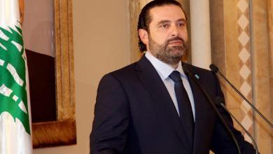 """صورة صحيفة لبنانية: تسمية """"الحريري"""" رئيسًا للحكومة.. الخميس"""