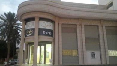 """Photo of مصرف الوحدة يُعيد افتتاح فرع """"السوق"""" في بنغازي"""