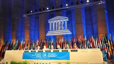 مؤتمر اليونسكو