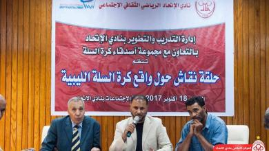 Photo of إدارة التدريب والتطوير بنادي الاتحاد تقيم حلقة نقاش عن الكرة الطائرة الليبية
