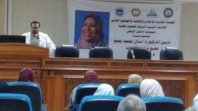 حفل تأبين لبعيو بالجامعة الدولية للعلوم الطبية في بنغازي
