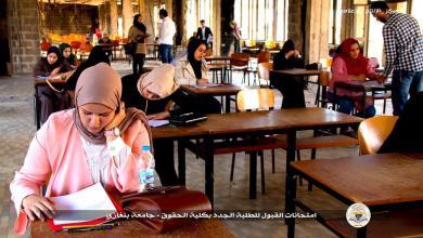 المركز الإعلامي لجامعة بنغازي على صفحته الرئيسية على فيسبوك