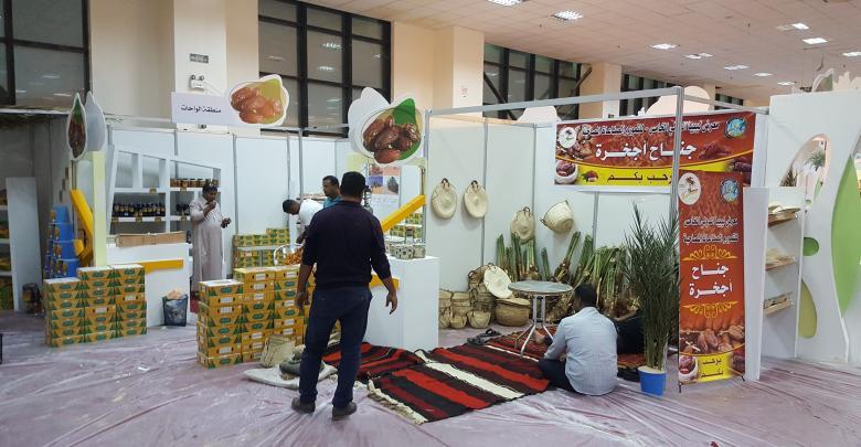 معرض ليبيا الدولي للتمور
