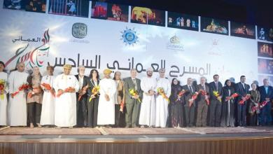 مهرجان المسرح العماني