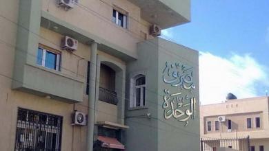 Photo of مصرف الوحدة يُوفر خدمة السحب عبر آلات الـATM في بنغازي