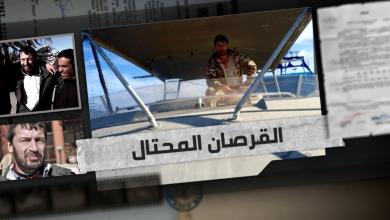 "Photo of معلومات صادمة عن قصة ""لوللي"" وحكومة الوفاق"