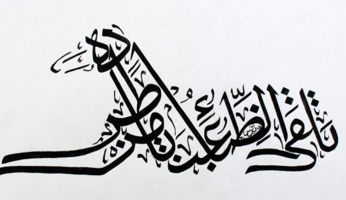 معرض للخط العربي بلندن