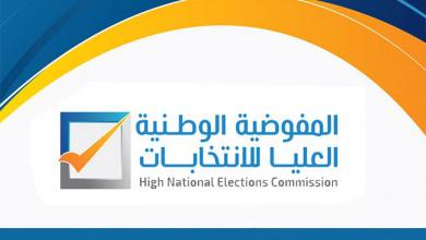صورة مفوضية الانتخابات تُشارك بمؤتمر المنظمة العربية للإدارات