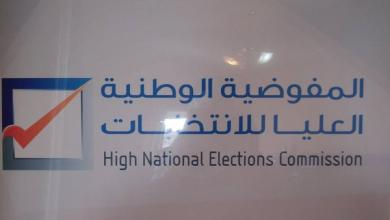 """Photo of """"المفوضية"""" تكشف عدد الليبيين المُسجلين للانتخابات"""
