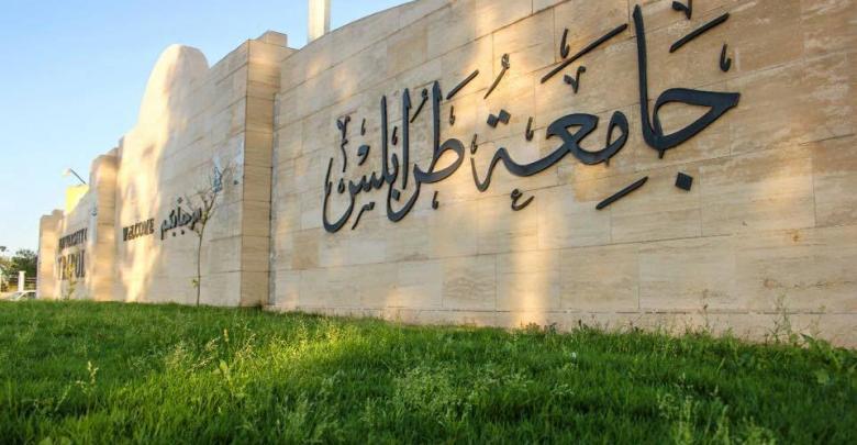 جامعة طرابلس