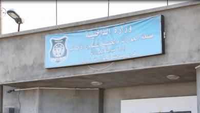 مركز إيواء المهاجرين غير القانونيين بمدينة زوارة