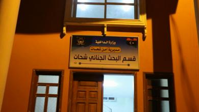 جهاز مكافحة المخدرات بمدينة شحات