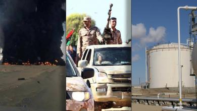 صورة هذا ما حدث لملف النفط في ليبيا عام 2017