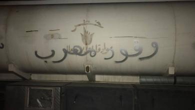 """صورة """"سواعد ليبية"""" تتصدى لمحاولة تهريب وقود في غريان (صور)"""