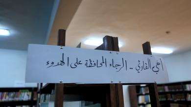 """Photo of """"المكتبة المركزية"""".. بداية لتطوير جامعة الزنتان"""