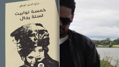 شاعر الليبي سراج الدين الورفلي