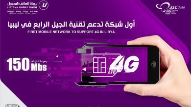 """Photo of """"ليبيانا"""" تُطْلق خدمة إنترنت الـ4G ..داخل سبها"""