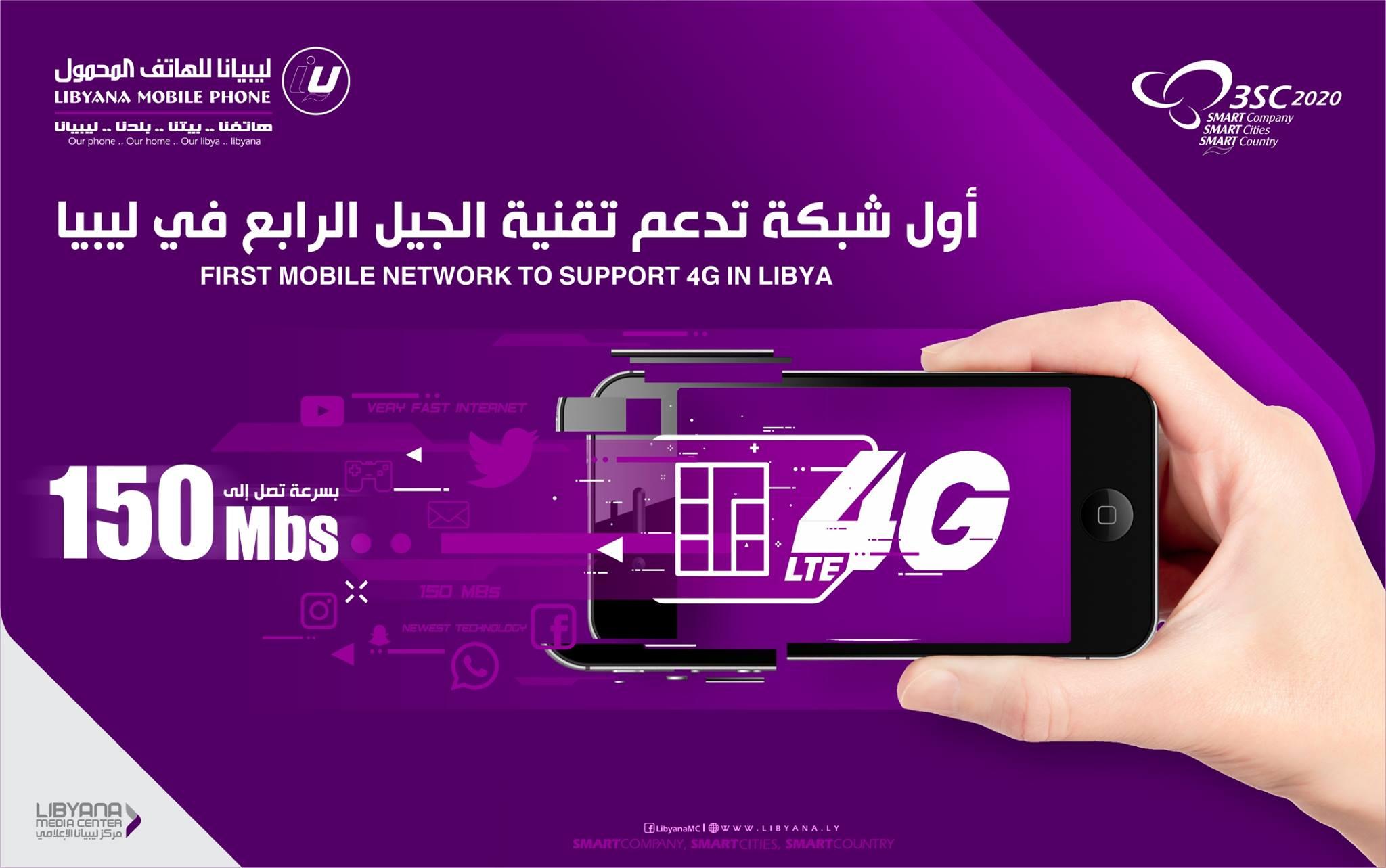 خدمة الجيل الرابع 4G