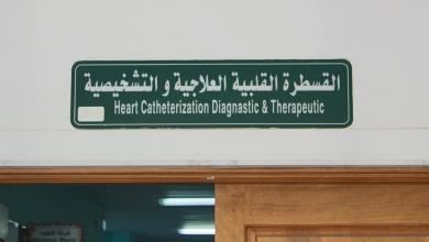 قسم القسطرة القلبية بمركز طبرق الطبي