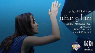 """صورة """"تاناروت"""" يبث الحياة والفن في بنغازي"""
