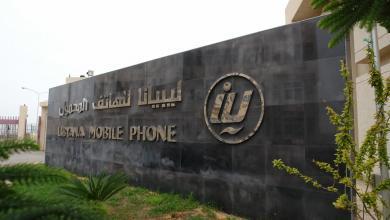 "Photo of ""ليبيانا"" تطرح زيادة مجانية لباقات الإنترنت"