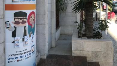 """Photo of الليبيون في تونس """"هدف لحملة"""" تدعوهم للتسجيل بالانتخابات"""