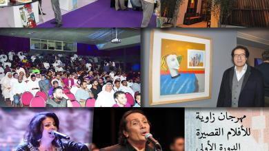 Photo of قائمة بالأحداث الثقافية والفنية في الدول العربية حتى 3 فبراير