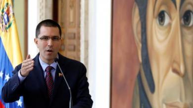 وزير خارجية فنزويلا خورخي اريزا