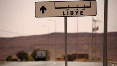 Photo of الحدود الليبية.. بوابات للتهريب ونزيف الأموال