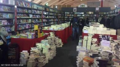 معرض الدار البيضاء للكتاب