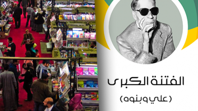 """Photo of """"الفتنة الكبرى"""" يتصدر مبيعات معرض الكتاب بالقاهرة"""