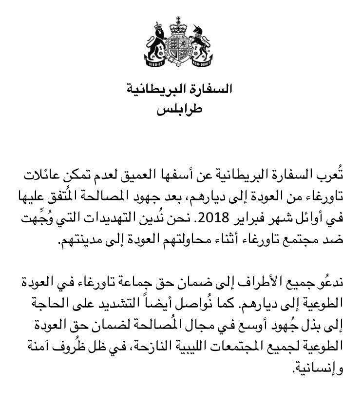 السفارة البريطانية في طرابلس